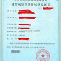 東莞市計算機軟件著作權代理開發后辦理登記